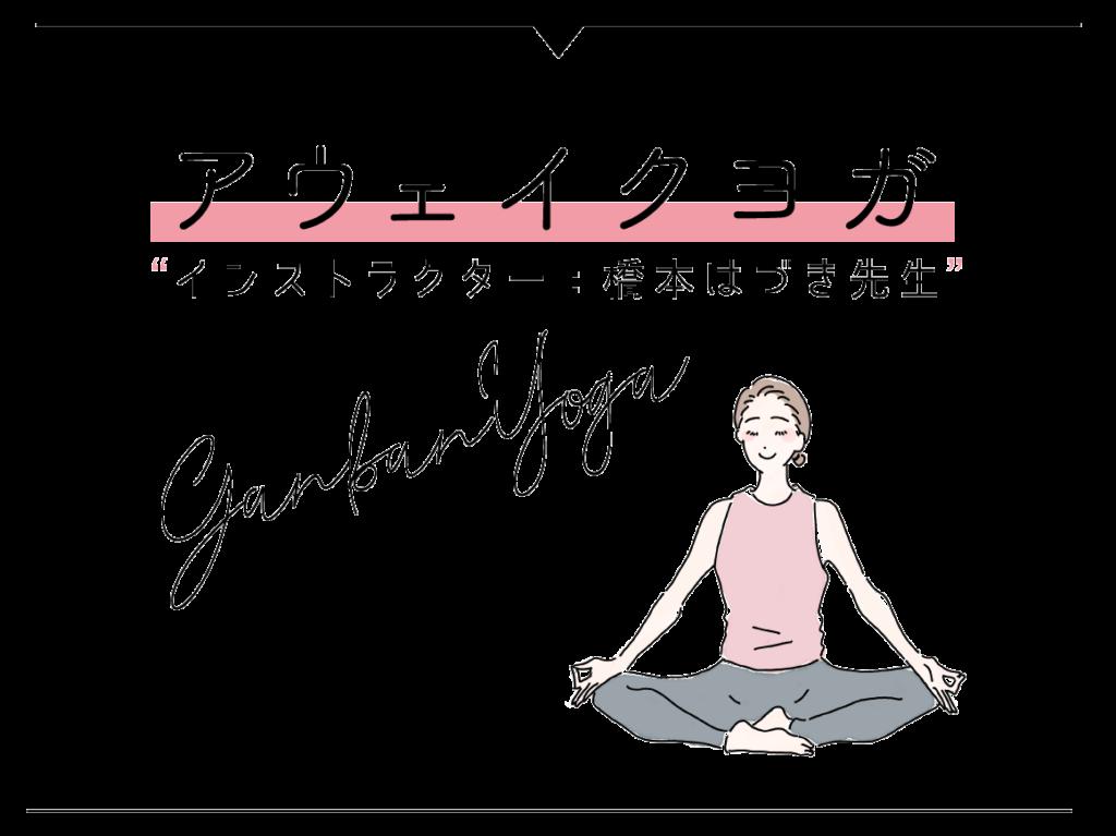 yoga01-awake