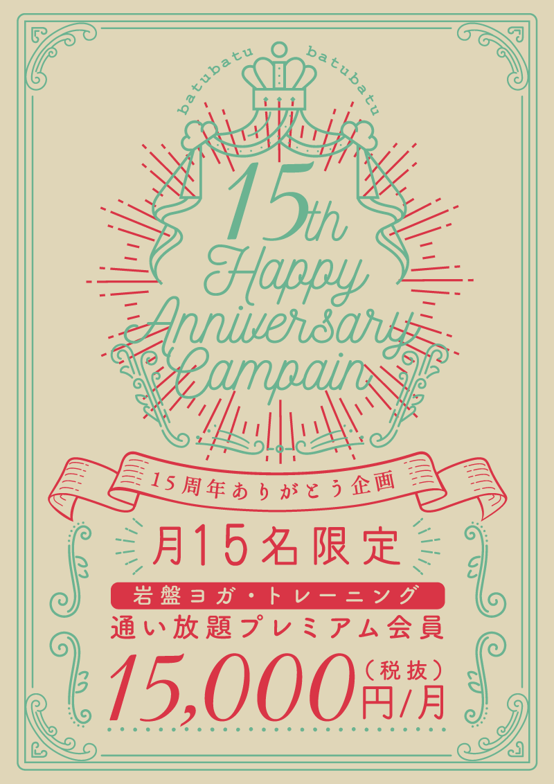 15th-a4saisyu