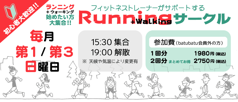 outline_running-banner