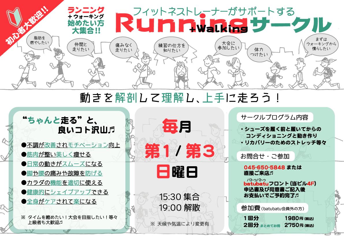 outline_running