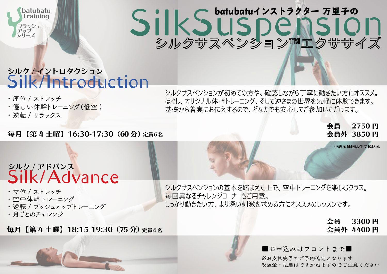 silk_outline-web